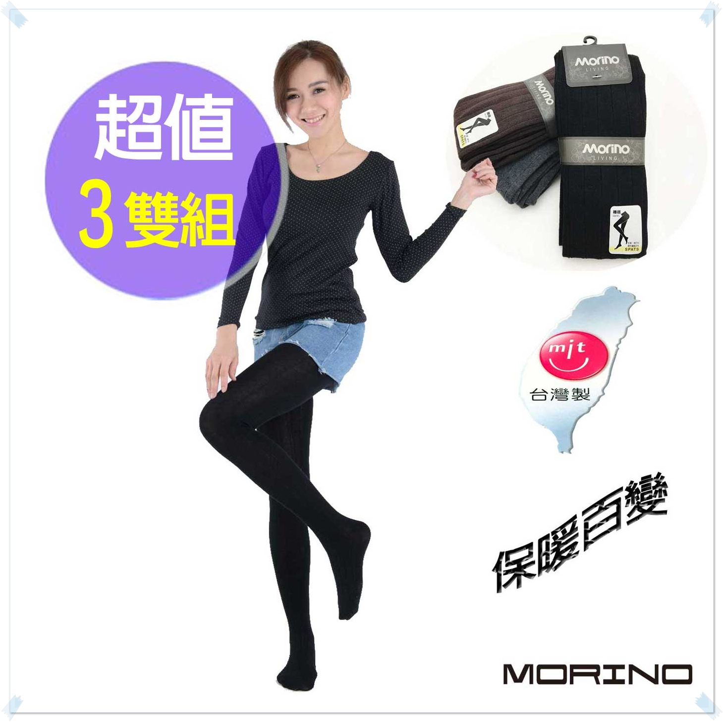 【MORINO摩力諾】女 美型條紋保暖褲襪/內搭褲(超值3雙組)