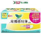 蕾妮亞零觸感特薄一般量日用衛生棉20.5cm*20片*2