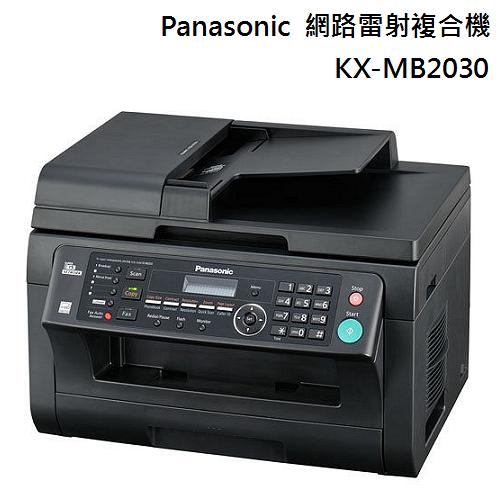 《空機無耗材促銷價》 Panasonic 五合一多功能雷射事務機 USB+LAN KX-MB2030 (經典黑)
