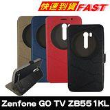 Enjoy ASUS ZenFone GO TV ZB551KL 5.5吋 視窗智慧休眠皮套 (黑/金/藍/紅)【送保護貼】