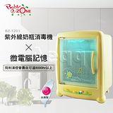 【Baby Zone】紫外線奶瓶消毒機(BZ-1203)