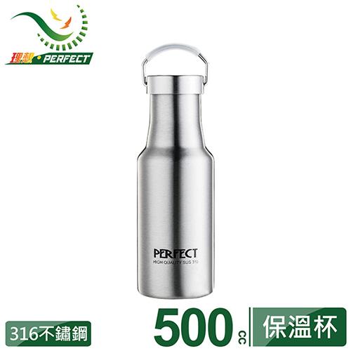 晶品316不鏽鋼真空保溫杯-500cc《PERFECT 理想》