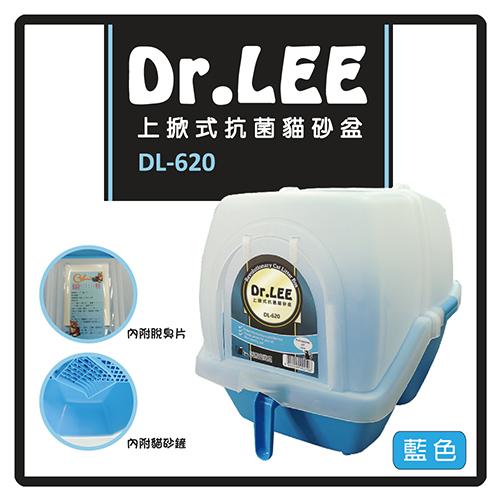 Dr. Lee 藍-上掀式抗菌貓砂盆(48*38*44)(H002C01)