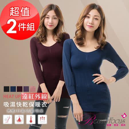 BeautyFocus(2件組)台灣製遠紅外線吸濕快乾保暖衣