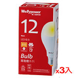 ★3件超值組★威力盟LED燈泡-黃光(12W)