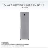 促銷★LG樂金 377公升Smart 變頻單門冷藏冰箱 (GR-R40SV) 精緻銀 /含基本安裝