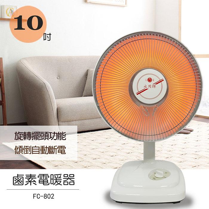 【永用】10吋擺頭鹵素電暖器 FC-802