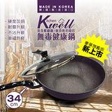 金美滿KITCHENWELL紫羅蘭新貴族無毒健康鍋