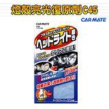 【日本CARMATE】燈殼亮光復原劑C45 (汽車 車燈 修復 清潔)