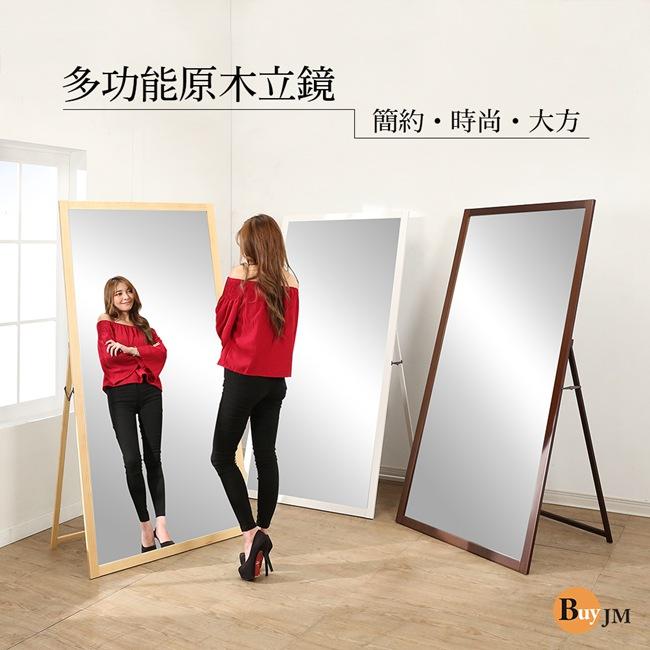 BuyJM豪華實木超大立掛兩用穿衣鏡 寬90高180公分 立鏡 壁鏡