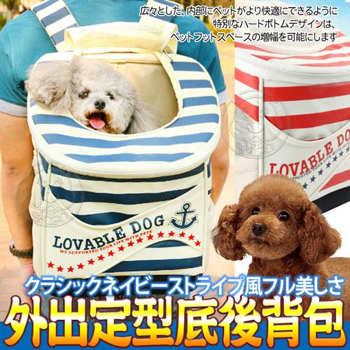 LOVABLEDOG》海軍風多功能寵物外出定型底後背包