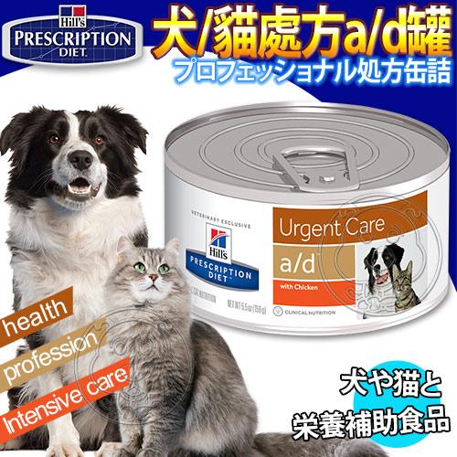 美國Hills希爾思》犬貓處方a/d重點護理配方156g*24罐