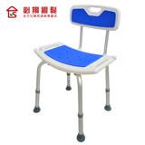 【必翔銀髮】有背洗澡椅-YK3020-1