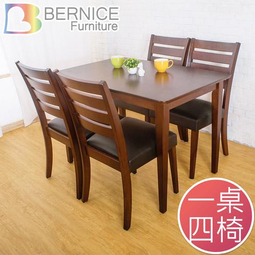 Bernice 薩利實木餐桌椅組
