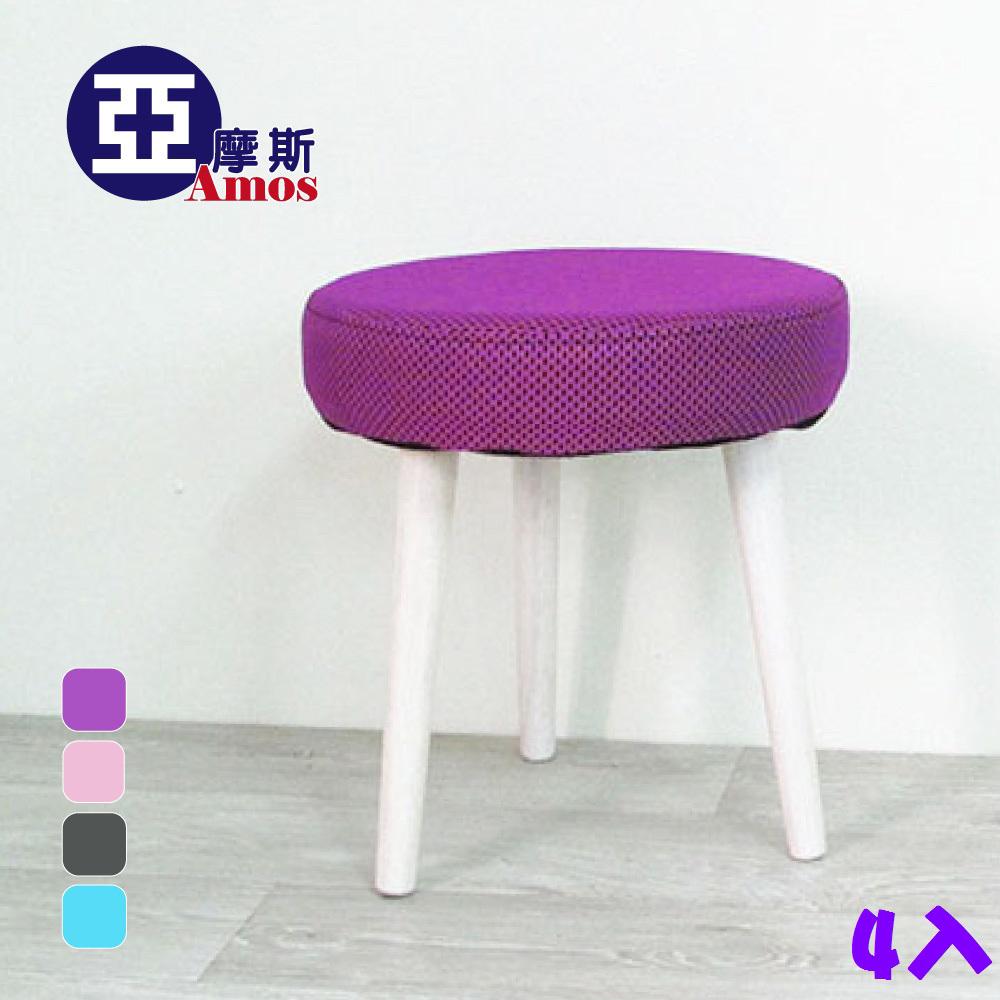 【Amos】繽紛馬卡龍透氣布圓椅凳4入組/穿鞋椅