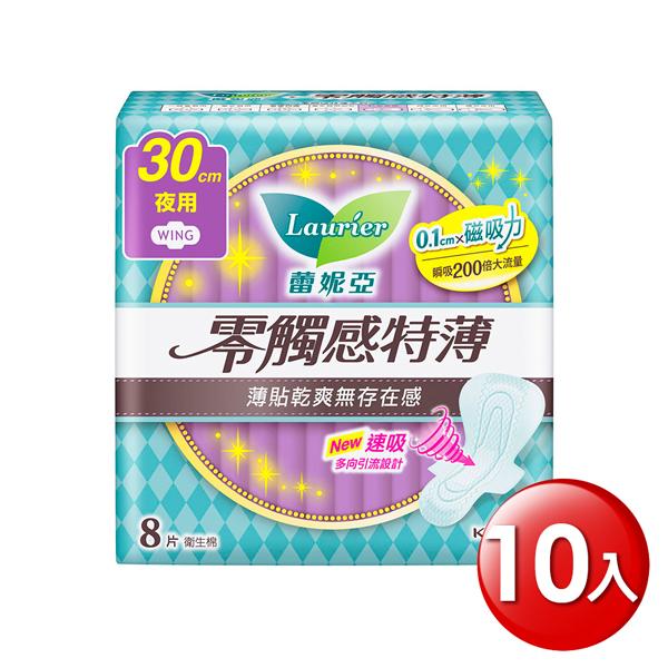 蕾妮亞 零觸感特長夜用型 30cm (8片 x10包/組)