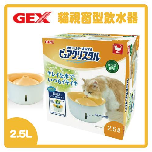 GEX 貓視窗型飲水器2.5L(L122F02)