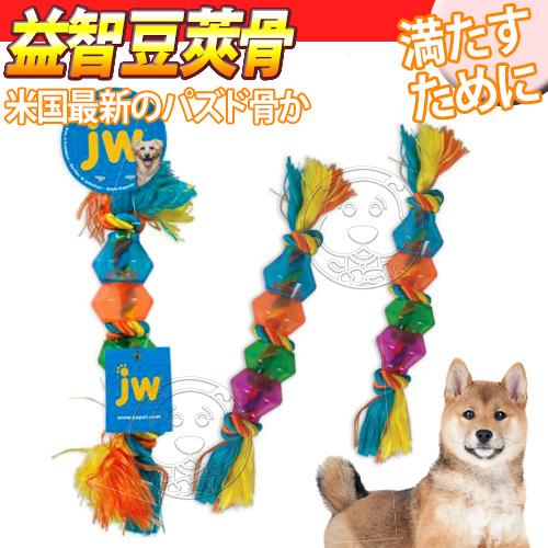 美國JW》歡樂繽紛寵物狗狗磨牙棉繩益智豆莢骨