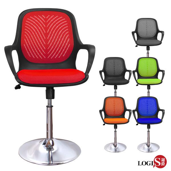 LOGIS 邏爵-率性黑框涼背低吧椅吧檯椅/美容椅/休閒椅/美髮椅/旋轉椅/工作椅 6色