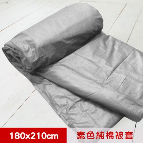 【米夢家居】台灣製造-100%精梳純棉雙面素色薄被套-原野灰-雙人