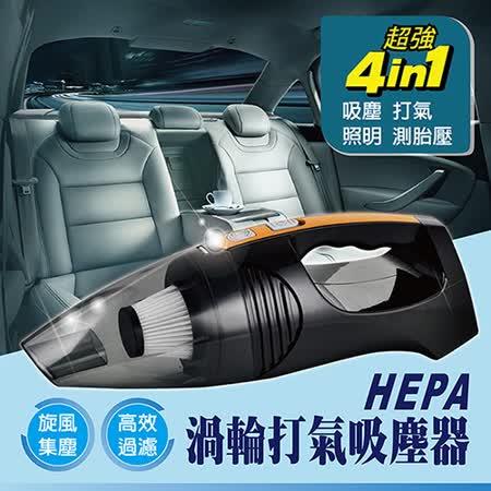 【OMyCar】強力渦輪 HEPA四合一吸塵打氣機