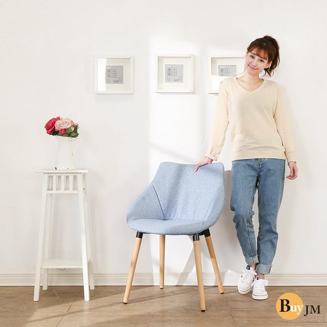 BuyJM蔚藍復刻實木腳休閒椅 餐椅 洽談椅