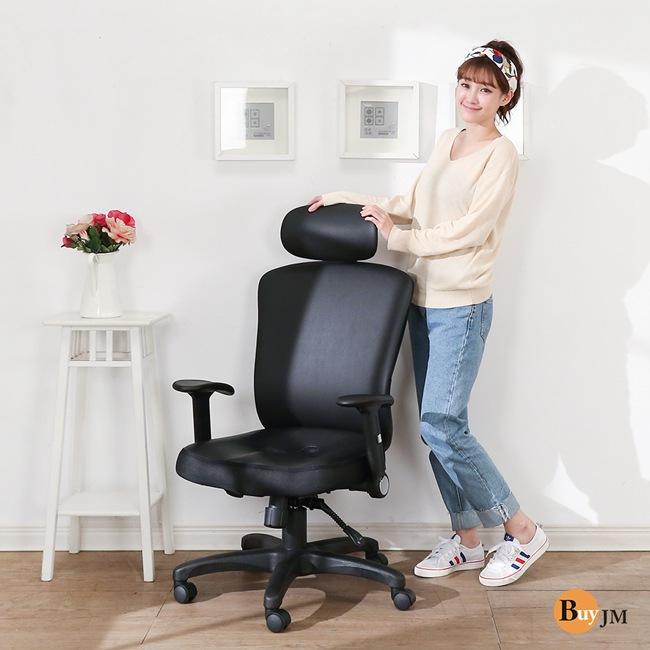 BuyJM亞森專利座墊皮面高背辦公椅/電腦椅