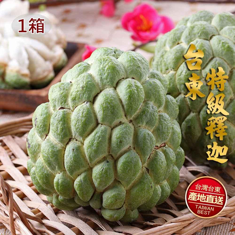 預購愛上新鮮 台東特級 釋迦1箱(4.5台斤/箱)