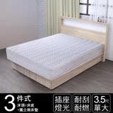 IHouse-山田 日式插座燈光房間三件組(獨立筒床墊+床頭+床底)-單人加大3.5尺