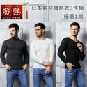 【MORINO摩力諾】發熱衣 圓領衫 V領衫 高領衫(超值3件組)