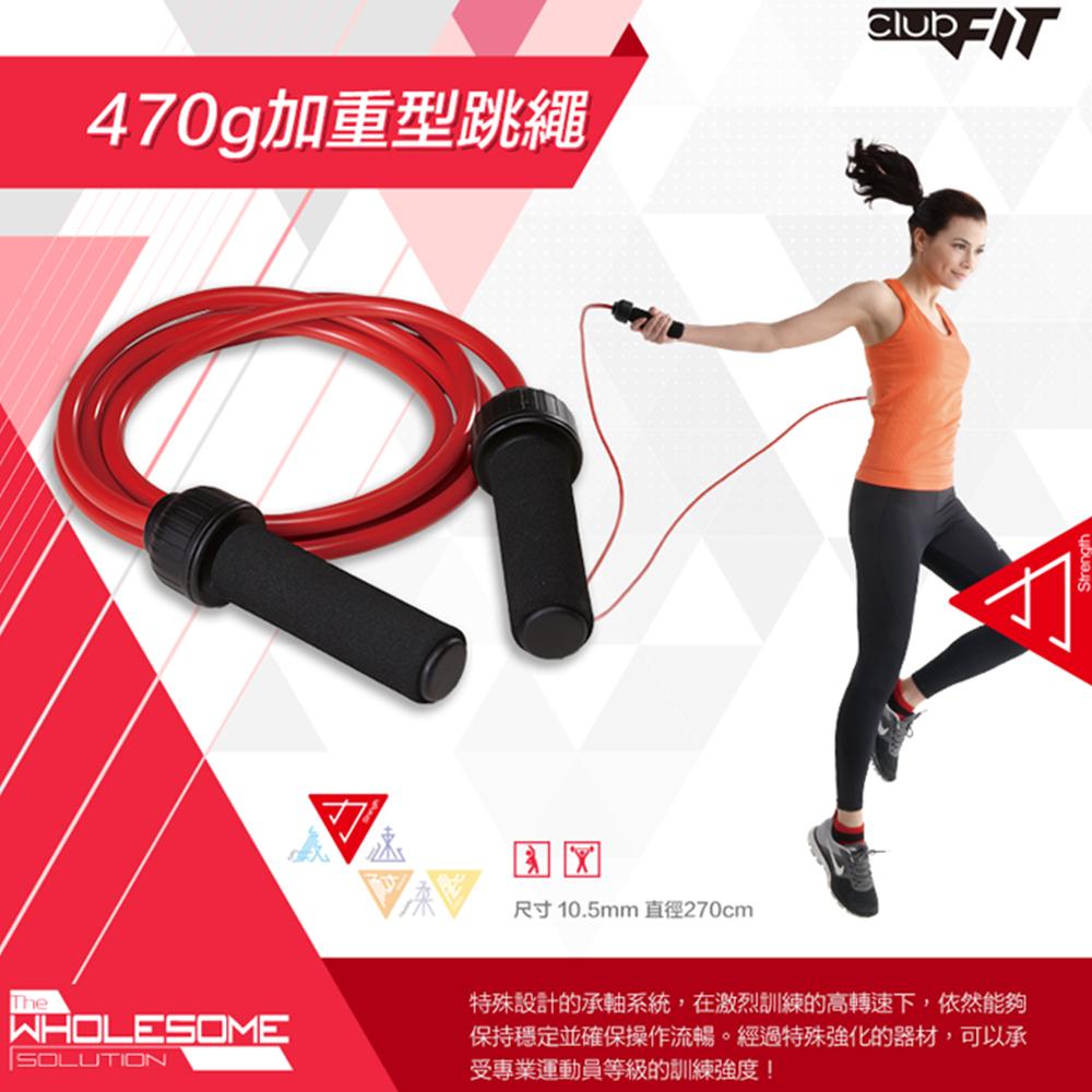 【Clubfit】470g 加重型跳繩