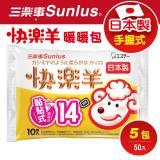 【三樂事Sunlus】快樂羊黏貼式暖暖包(14小時/10枚入) / 5包特惠組(50片)