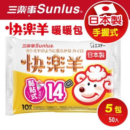 三樂事快樂羊 黏貼式暖暖包50片
