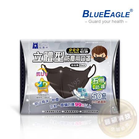 兒童立體 酷黑防塵口罩 50片/盒