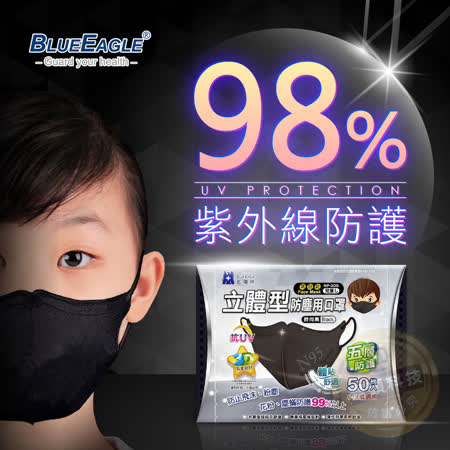 藍鷹牌 兒童立體 酷黑防塵口罩
