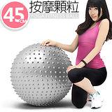 45cm按摩顆粒韻律球C109-5207 瑜珈球抗力球彈力球.健身球彼拉提斯球復健球體操球大球操.運動用品健身器材