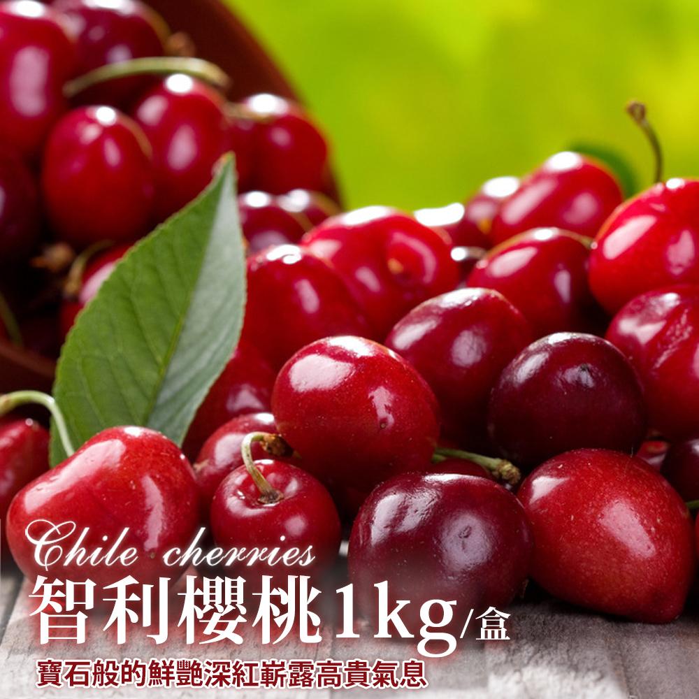 ~台北濱江~ 紅寶石智利櫻桃 1kg 盒_28~30mm