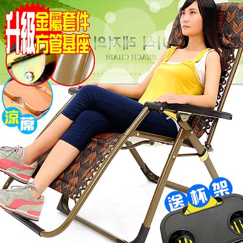 竹蓆麻將椅!!方管雙層無重力躺椅 送杯架 C022~007 無段式躺椅斜躺椅.折合椅摺合椅