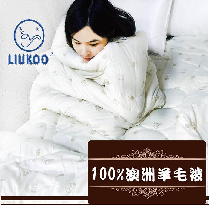 HO KANG 專櫃品牌LIUKOO 100%澳洲羊毛被 雙人6X7尺