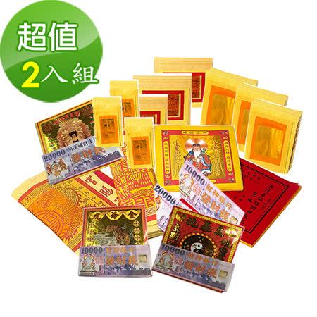 【金發財金紙】 土地公+五路財神