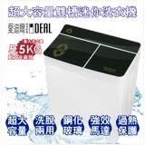 【IDEAL 愛迪爾】5.5kg 超大容量 鋼化玻璃 洗脫兩用 迷你雙槽洗衣機 (E0740B Plus 大黑鑽)