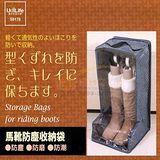 【百貨通】馬靴防塵收納袋