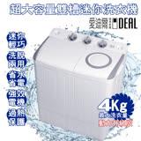 【IDEAL 愛迪爾】4kg 超大容量 洗脫兩用 雙槽 迷你洗衣機 (E0731G Plus)