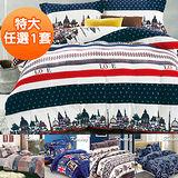 (任選) KOSNEY 頂級法蘭絨特大四件式兩用被套床包組