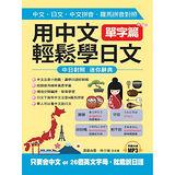用中文輕鬆學日文:單字篇 -中文拼音.羅馬拼音輔助,1秒開口說日語(附MP3)