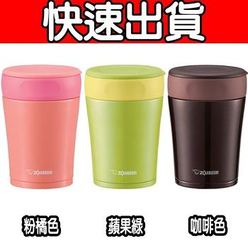 象印可分解杯蓋不鏽鋼真空燜燒杯0.36L