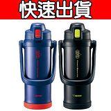 象印 SLiT運動型不鏽鋼真空保冷瓶2L (SD-BB20)