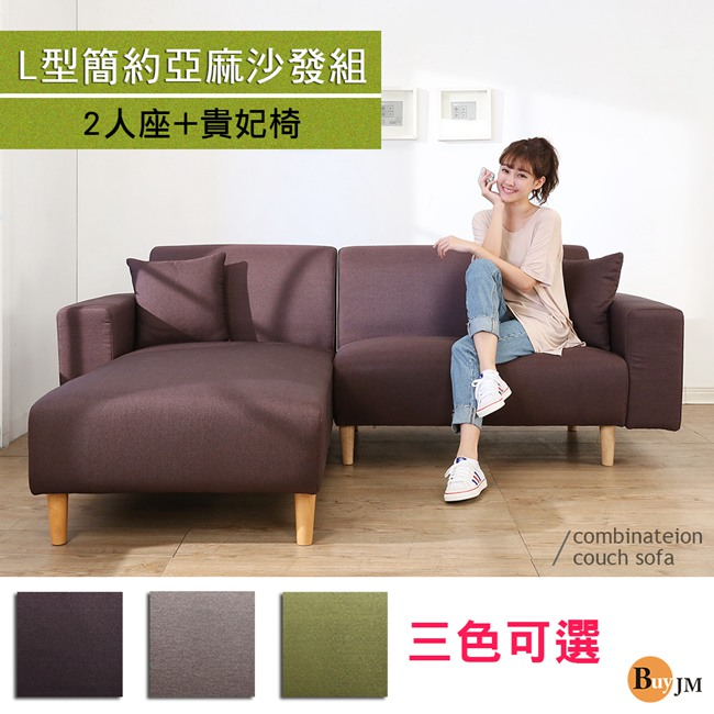 BuyJM布里諾實木腳亞麻布二人座L型沙發3色