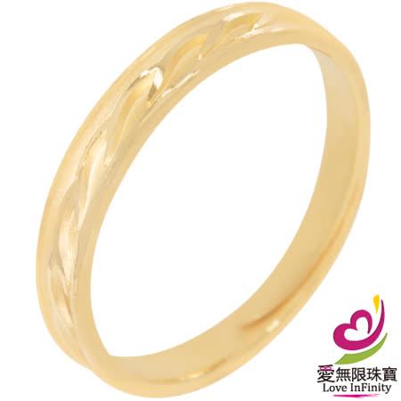 愛無限珠寶金坊  (0.78錢) 滾動真情-女款黃金戒指