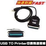 Enjoy USB TO Printer 印表機連接線 -